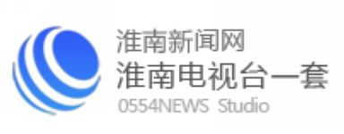 淮南电视台一套