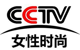 CCTV女性时尚频道