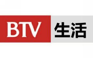 btv北京生活频道