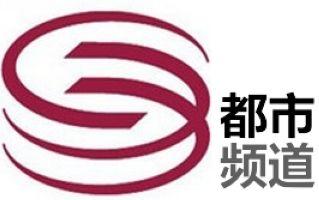 深圳电视台都市频道