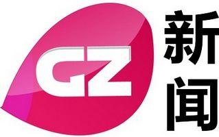 广州电视台新闻频道