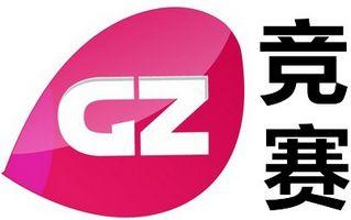 广州竞赛频道