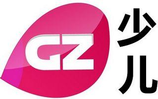 广州电视台少儿频道