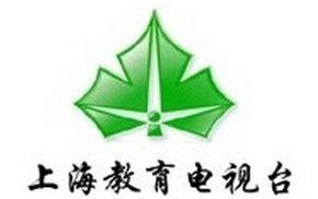 上海教育电视台