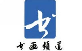 CCTV书画频道
