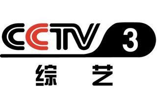 中央电视台3套在线直播