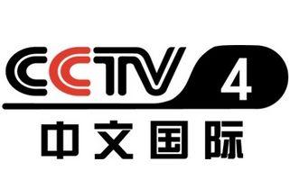 中央电视台4套在线直播