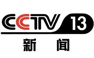 中央电视台13套在线直播