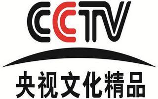 CCTV央视文化精品频道