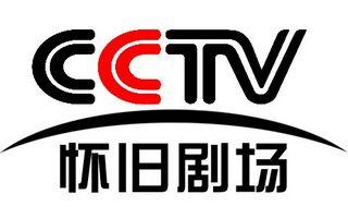 CCTV怀旧剧场频道