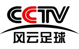 CCTV风云足球