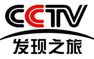 CCTV发现之旅频道