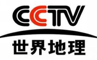 CCTV世界地理频道