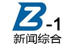 亳州新闻综合频道