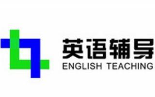 英语辅导频道