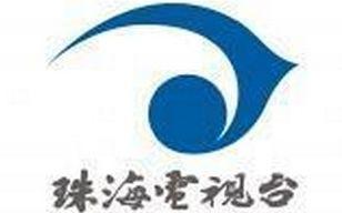珠海2套公共频道