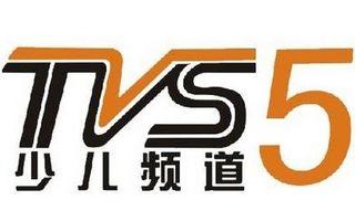 TVS5广东少儿频道
