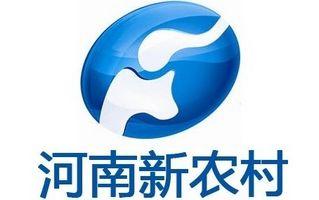 河南新农村频道
