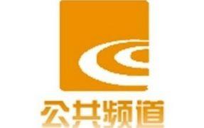 绍兴电视台公共频道