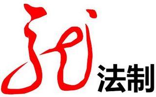 黑龙江新闻法治频道