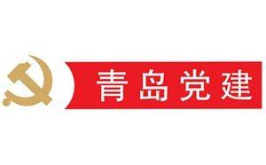 青岛图文党建频道
