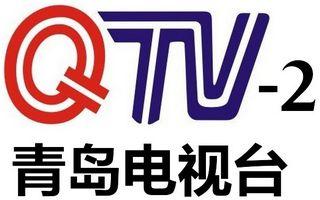 青岛电视台生活服务频道直播