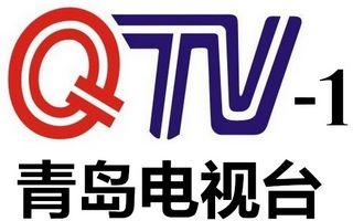 青岛电视台1套在线直播