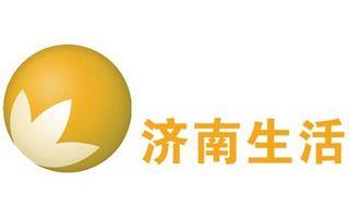 济南生活频道直播