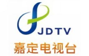 上海嘉定电视台