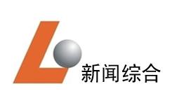 乐山新闻综合频道