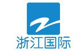 浙江国际频道