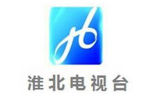 淮北新闻综合频道