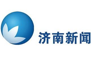 济南电视台新闻频道