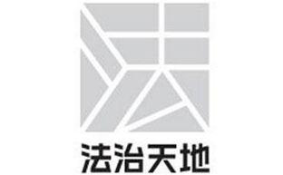 上海法治天地频道