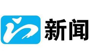 荆门新闻频道