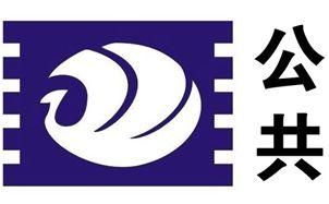 荆州公共频道