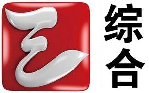 三峡电视台综合频道直播