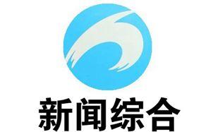黄石新闻综合频道