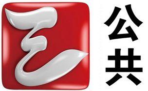 宜昌三峡公共频道