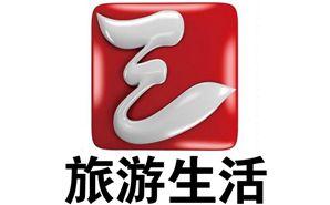 宜昌三峡旅游生活(综艺)频道