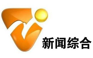 南宁新闻综合频道