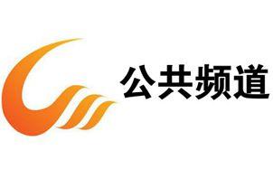 晋城公共频道