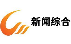 晋城新闻综合频道