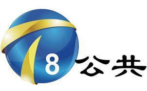 天津公共频道