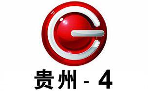 贵州4频道大众生活频道