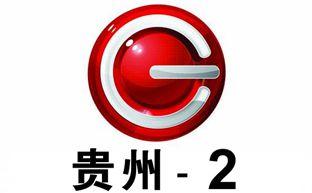 贵州2频道公共频道