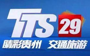 贵州交通旅游频道TTS29
