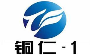 铜仁1频道新闻综合频道