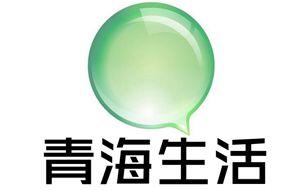 青海生活频道