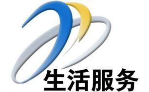 西宁生活服务频道